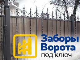 Забор с Ковкой (3)